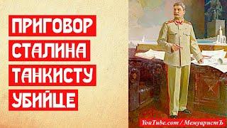 Приговор Сталина танкисту убийце