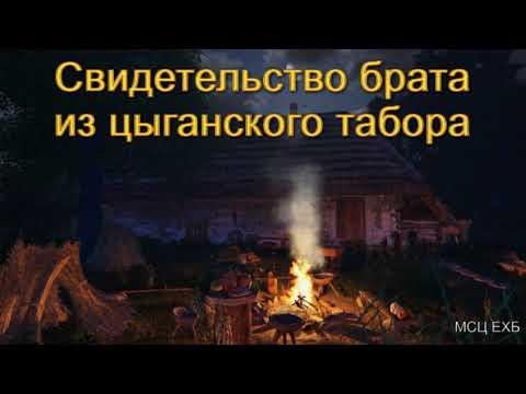 Свидетельство брата из цыганского табора. МСЦ ЕХБ