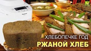 "[Natalex] Ржаной хлеб ""Заварной"", хлебопечка ""Panasonic SD-2501 wst"" год спустя..."