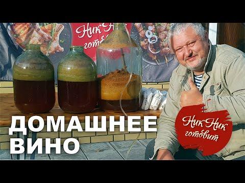Самый Простой Рецепт Домашнего Вина из Яблок. Яблочный Сидр.