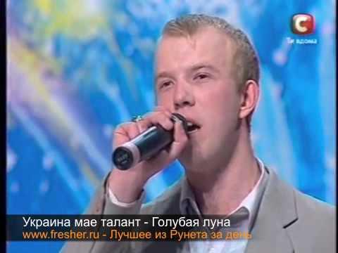 Украина мае талант  Голубая луна