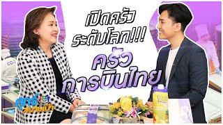 เปิดครัวระดับโลก!!! ครัวการบินไทย ศุกร์สนามเป้า EP 59 (2/2)