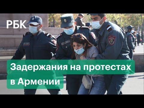 Протесты из-за Нагорного Карабаха: полиция задерживает участников митинга оппозиции в Ереване