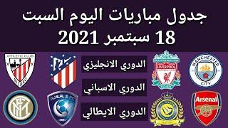 جدول مباريات اليوم السبت 18-9-2021