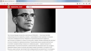 #ТАССР#Каким бы мог быть Советский интернет?