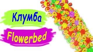 Rainbow Loom Bands. Браслет из резинок. Клумба. Плетение на станке / Bracelet gum. flowerbed