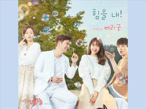 BERRY GOOD - Have Strength [HAN+ROM+ENG] (OST Love Is Drop By Drop) | koreanlovers