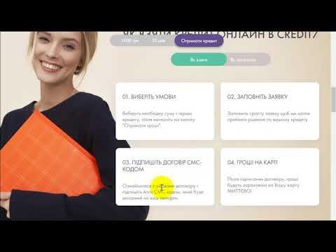 Деньги срочно на карту в Украине. Быстрый кредит онлайн