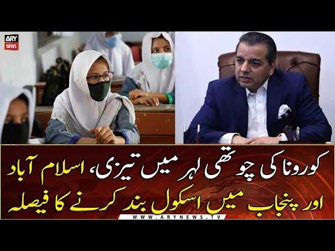 Murad Raas Announces To Shut Punjab Schools Amid COVID Surge