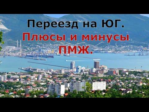 Новороссийск на ПМЖ. Плюсы и минусы. Обзор жилья. (Папа Может)