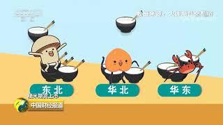 [中国财经报道]粳米期货上市 财经数据绘:大米饭里看金融| CCTV财经