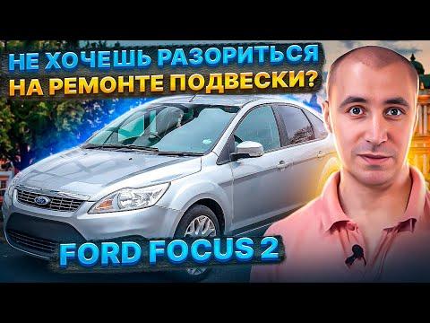 Что делать, если не хочешь разориться на ремонте подвески? | Ford Focus 2 (Форд Фокус 2)