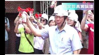 台灣首次「公建」都更,柯文哲及里長議員到場拆遷動工祭典