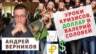 Андрей Верников - Уроки кризисов, доллар и Валерий Соловей
