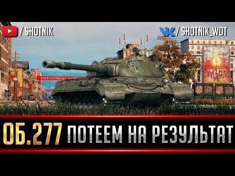 ОБЪЕКТ 277 -