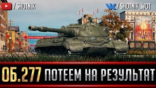 Объект 277 - Максимальный Результат