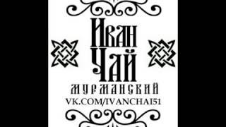 Упаковка в крафт пакет Иван чая Мурманского