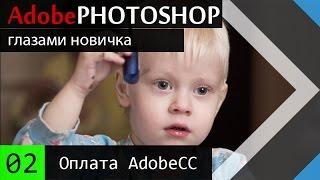 видео Облачный сервис Adobe Creative Cloud
