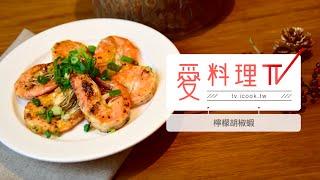 【檸檬胡椒蝦】4步驟鮮嫩彈牙的檸檬蝦|海鮮烹煮 x 愛料理TV Lemon Pepper Shrimp