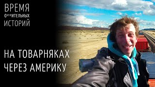 Илья Бондарев - о товарняках и американских бродягах / Время * историй