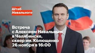 Челябинск: встреча с Алексеем Навальным 26 ноября в 16:00