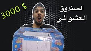 اغلى صندوق عشوائي بالعالم بقيمة 3000 دولار - يوميات واحد عراقي