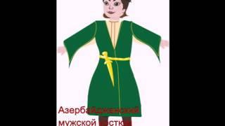 Национальные костюмы народов Российской Федерации