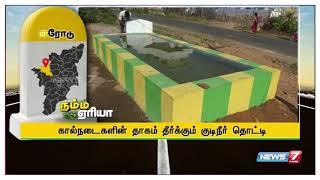 Namma Area Evening Express News| 19.11.18 | News7 Tamil