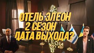 """""""Отель Элеон"""" 2 сезон Дата выхода 1 серии"""