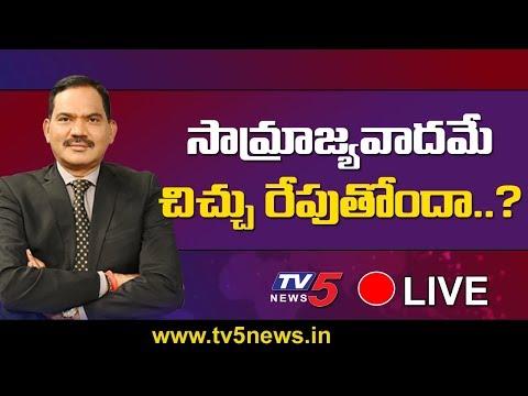 LIVE : హింసోన్మాదం..!   Top Story Live Debate With Sambasiva Rao   TV5 News