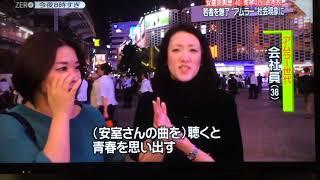 速報!安室奈美恵2018年9月16日引退