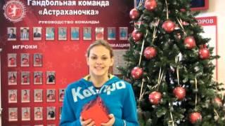 """Поздравление ГК """"Астраханочка"""" с новым годом!!!"""