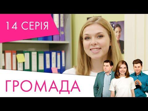 Громада | 14 серія | НЛО TV