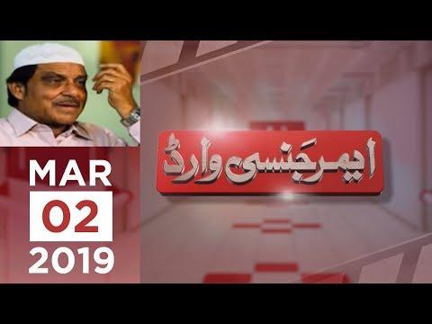 Ghar ka Bhaydi   Emergency Ward   SAMAA TV   Mar 02, 2019
