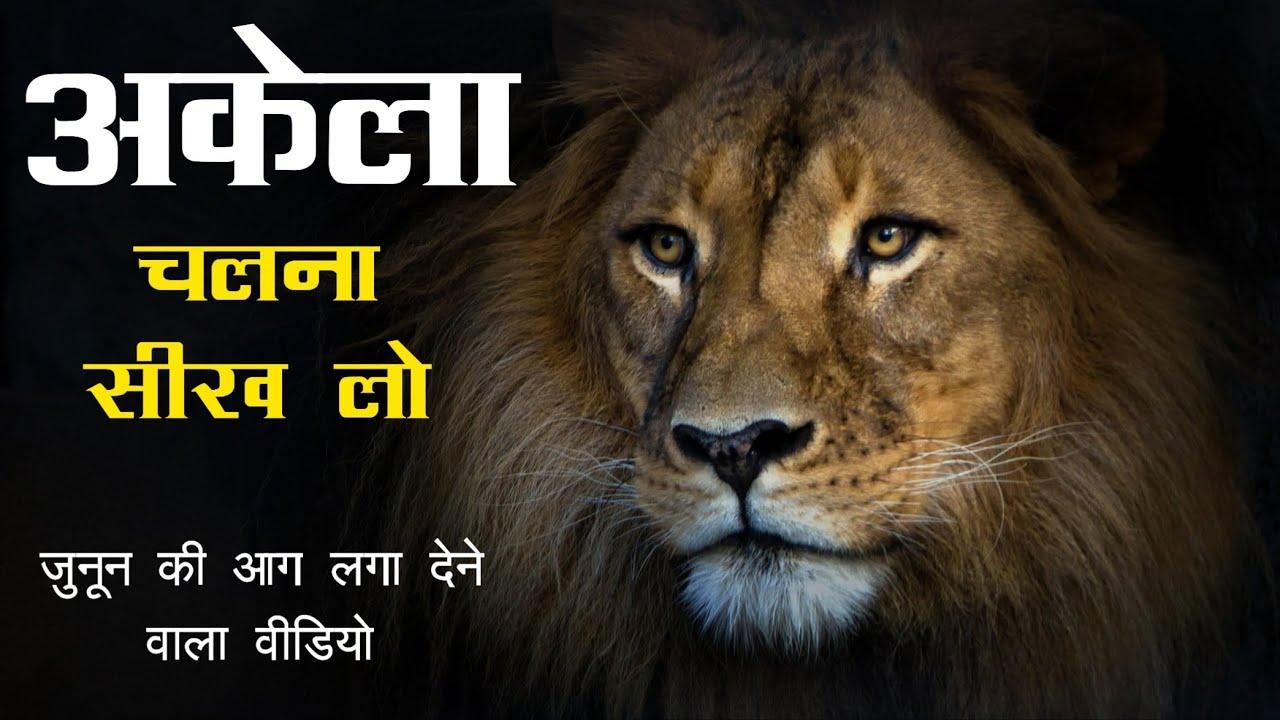 Success Motivation   Best Powerful Motivational Video in Hindi Inspirational Speech by Mann Ki Aawaz