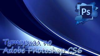 [Adobe Photoshop CS6] - Туториал для начинающих