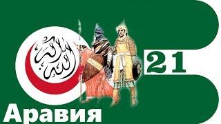Смотреть видео #21 Europa Universalis IV Внезапная Россия (Аравия) онлайн