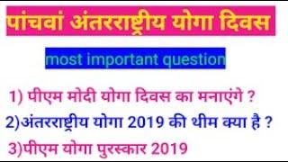 International yoga day 2019//अंतर्राष्ट्रीय योग दिवस// yoga theme of this year// by Navneet Kumar