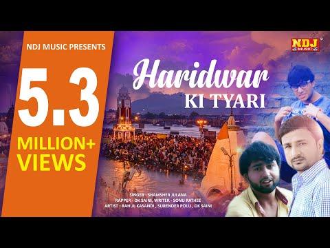 भोले बाबा का 2018 का पहला DJ Song # Haridwar Ki Tyari # Sonu Rathee # Rahul Kasandi # NDJ Haryanvi