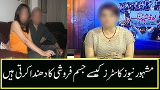 Untold Story About Pakistani Female News Casters and Media Industry in Pakistan