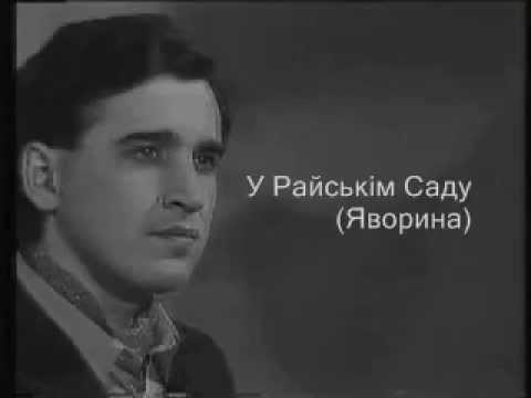 Н.Яремчук. Яворина -