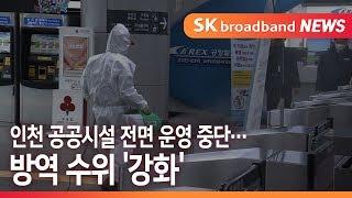 인천 공공시설 전면 운영 중단…방역 수위 '강화'