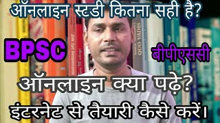 online study for bpsc online websites youtube channels ns knowledge point