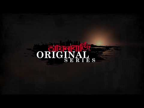Aynabaji Original Series | Coming this EID | Promo