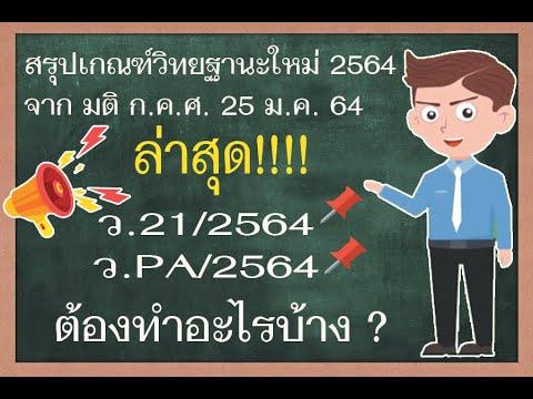 ว.21 เกณฑ์ใหม่ 2564  ว.PA คืออะไร สรุปสาระสำคัญอัพเดทล่าสุด 25 ม.ค. 64 ตอนที่1