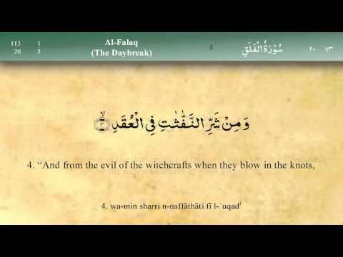 113   Surah Al Falaq by Mishary Al Afasy (iRecite)