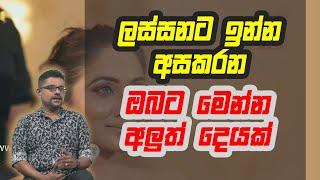 ලස්සනට ඉන්න අසකරන ඔබට මෙන්න අලුත් දෙයක් | Piyum Vila | 09 - 11 - 2020 | Siyatha TV Thumbnail