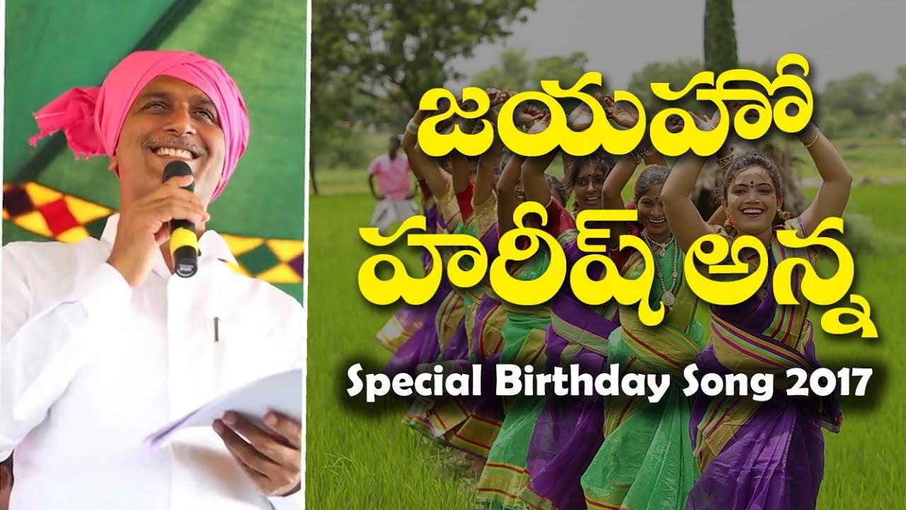 Jayaho Harish Anna Birthday Song 2017 Special Song on Minister Harish Rao   Song by matla tirupathi