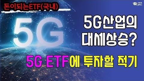 💎돈이되는ETF(국내)-돈이 보인다💰💰 미래의 핵심산업 5GETF