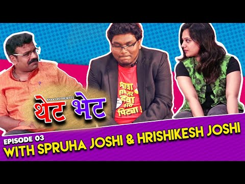 Thet Bhet With Spruha Joshi & Hrishikesh Joshi | E03 | Khaas Re TV
